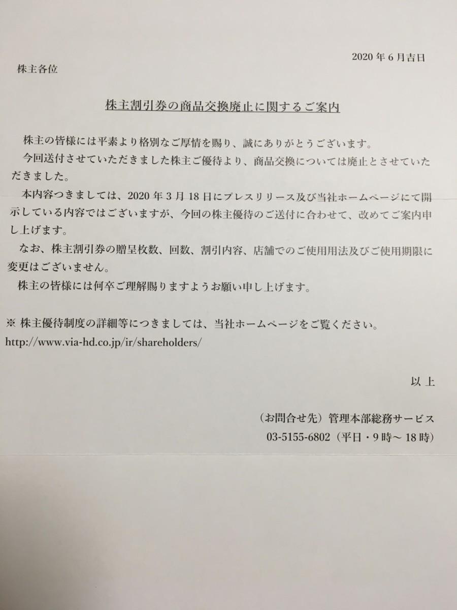 アトム 株主 優待 廃止
